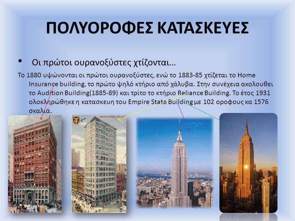 ΠΟΛΥΟΡΟΦΕΣ ΚΑΤΑΣΚΕΥΕΣ • Οι πρώτοι ουρανοξύστες χτίζονται… Το 1880 υψώνονται οι πρώτοι ουρανοξύστες, ενώ το 1883-85 χτίζεται το Home Insurance building