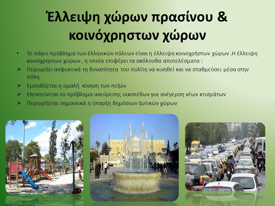 • Το πάγιο πρόβλημα των Ελληνικών πόλεων είναι η έλλειψη κοινοχρήστων χώρων.Η έλλειψη κοινόχρηστων χώρων, η οποία επιφέρει τα ακόλουθα αποτελέσματα :