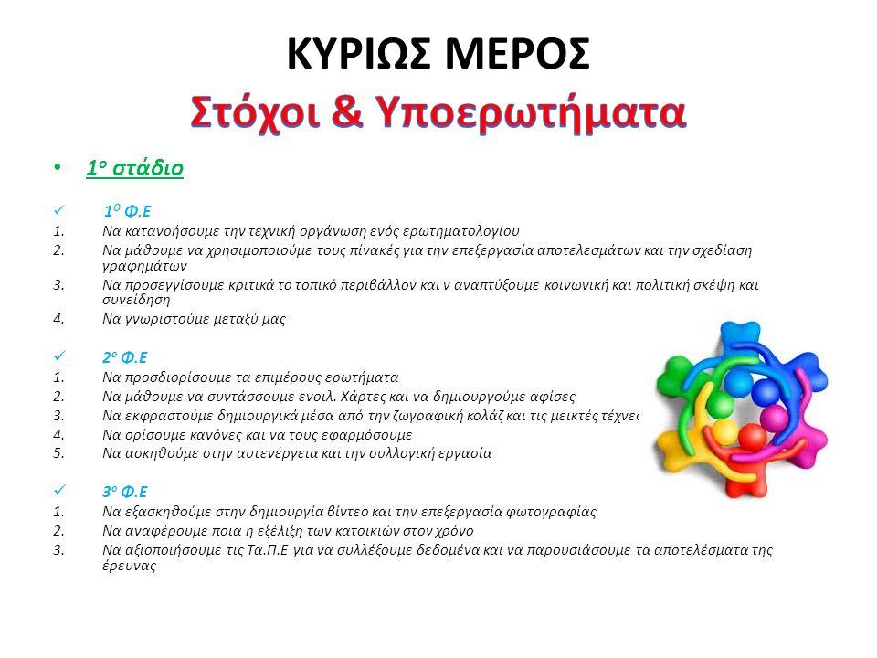 • 1 ο στάδιο  1 Ο Φ.Ε 1.Να κατανοήσουμε την τεχνική οργάνωση ενός ερωτηματολογίου 2.Να μάθουμε να χρησιμοποιούμε τους πίνακές για την επεξεργασία απο