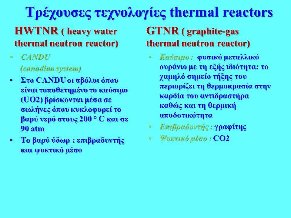ΗWTNR ( heavy water thermal neutron reactor) •CANDU (canadian system) (canadian system) •Στο CANDU οι σβόλοι όπου είναι τοποθετημένο το καύσιμο (UO2)