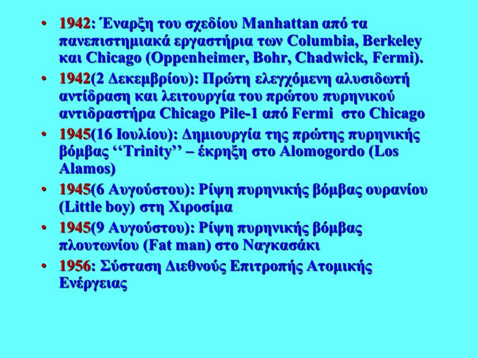 •1942: Έναρξη του σχεδίου Manhattan από τα πανεπιστημιακά εργαστήρια των Columbia, Berkeley και Chicago (Oppenheimer, Bohr, Chadwick, Fermi). •1942(2