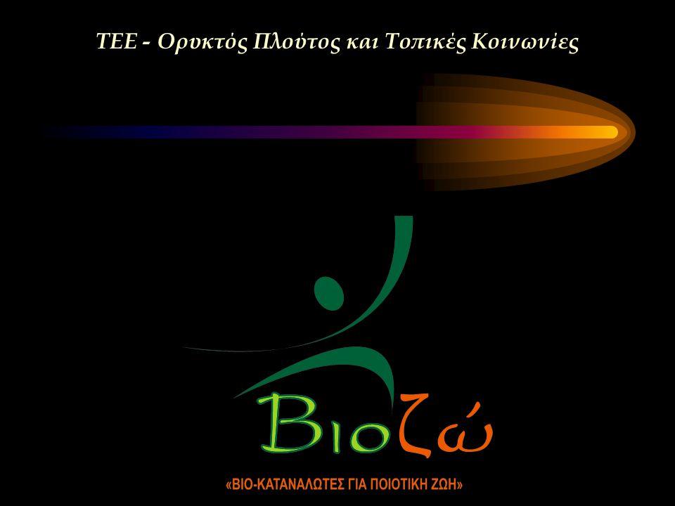 TEE - Ορυκτός Πλούτος και Τοπικές Κοινωνίες