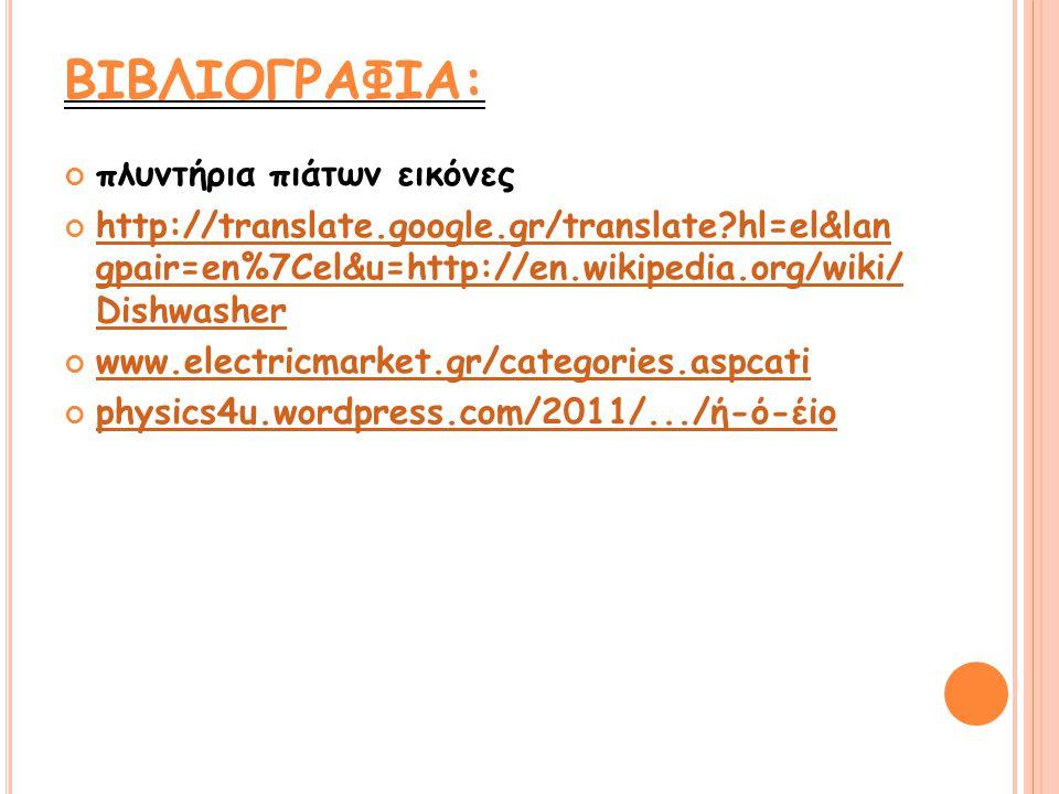 πλυντήρια πιάτων εικόνες http://translate.google.gr/translate?hl=el&lan gpair=en%7Cel&u=http://en.wikipedia.org/wiki/ Dishwasher www.electricmarket.gr