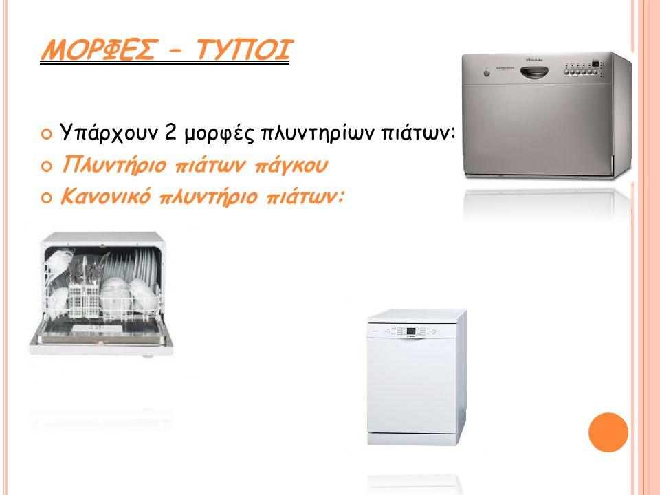 ΜΟΡΦΕΣ – ΤΥΠΟΙ Υπάρχουν 2 μορφές πλυντηρίων πιάτων: Πλυντήριο πιάτων πάγκου Κανονικό πλυντήριο πιάτων: