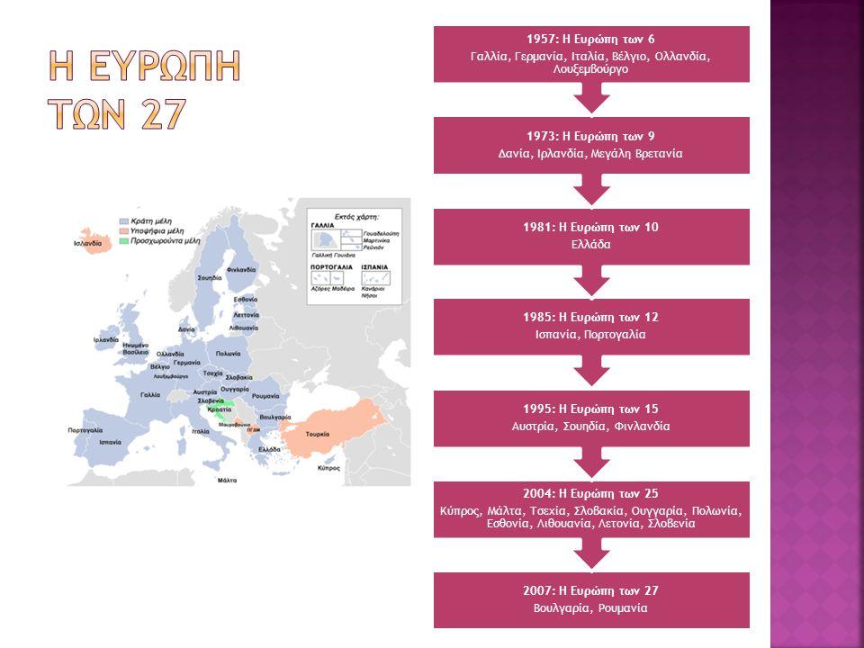 2007: Η Ευρώπη των 27 Βουλγαρία, Ρουμανία 2004: Η Ευρώπη των 25 Κύπρος, Μάλτα, Τσεχία, Σλοβακία, Ουγγαρία, Πολωνία, Εσθονία, Λιθουανία, Λετονία, Σλοβε