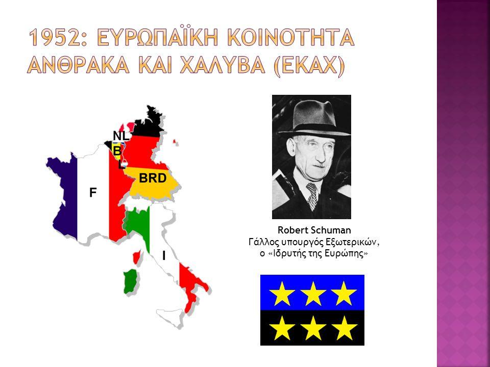 Robert Schuman Γάλλος υπουργός Εξωτερικών, ο «Ιδρυτής της Ευρώπης»