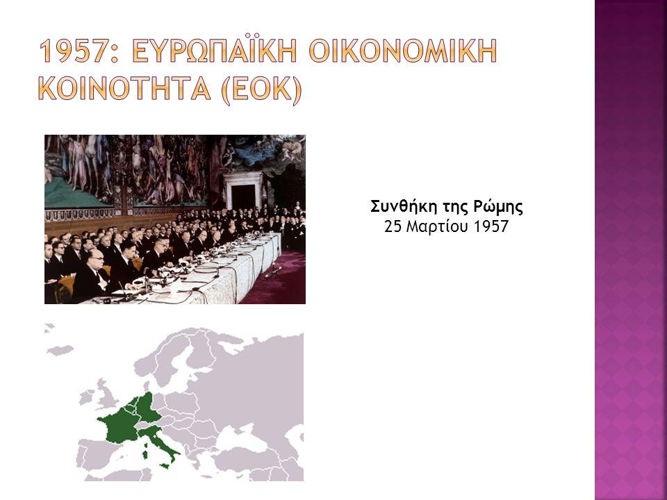 Συνθήκη της Ρώμης 25 Μαρτίου 1957