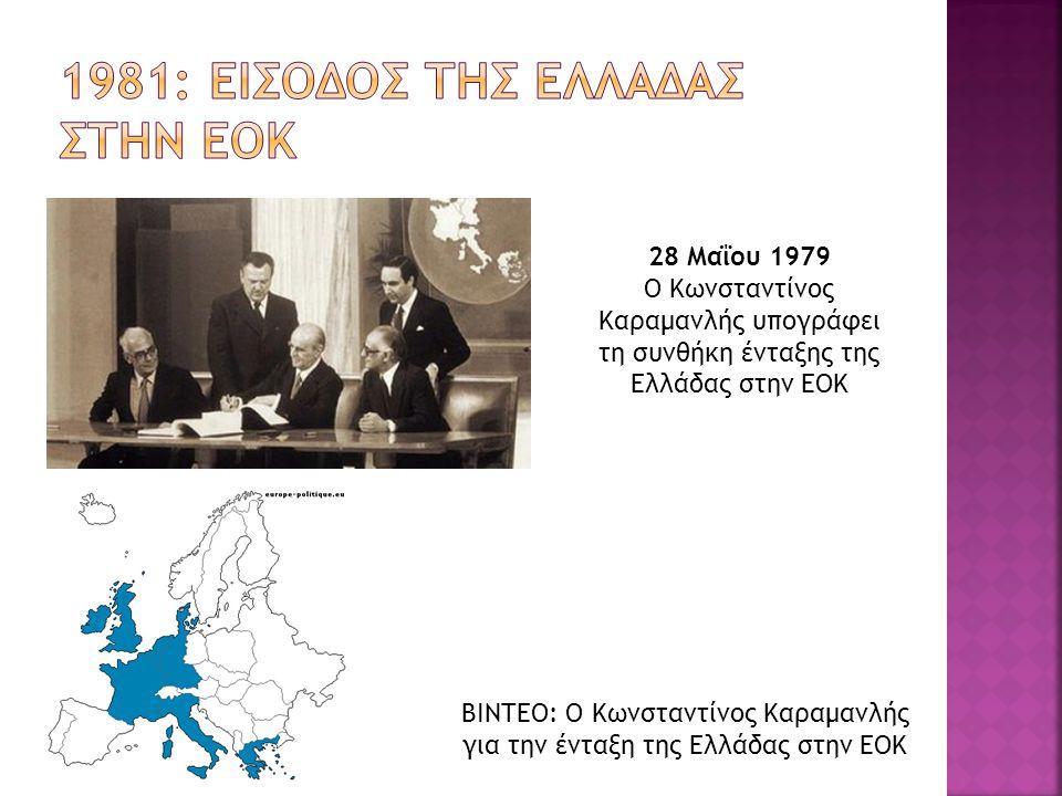 ΒΙΝΤΕΟ: Ο Κωνσταντίνος Καραμανλής για την ένταξη της Ελλάδας στην ΕΟΚ 28 Μαΐου 1979 Ο Κωνσταντίνος Καραμανλής υπογράφει τη συνθήκη ένταξης της Ελλάδας
