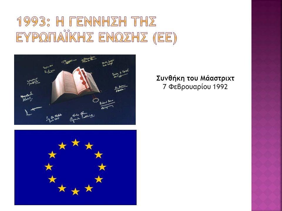 Συνθήκη του Μάαστριχτ 7 Φεβρουαρίου 1992