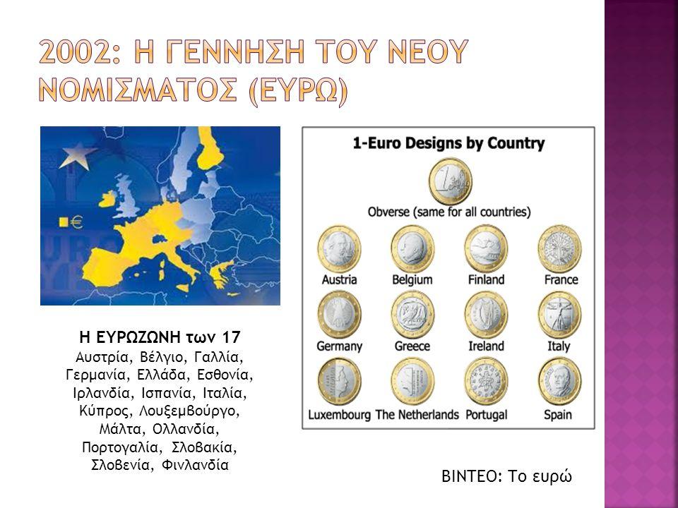 Η ΕΥΡΩΖΩΝΗ των 17 Αυστρία, Βέλγιο, Γαλλία, Γερμανία, Ελλάδα, Εσθονία, Ιρλανδία, Ισπανία, Ιταλία, Κύπρος, Λουξεμβούργο, Μάλτα, Ολλανδία, Πορτογαλία, Σλ