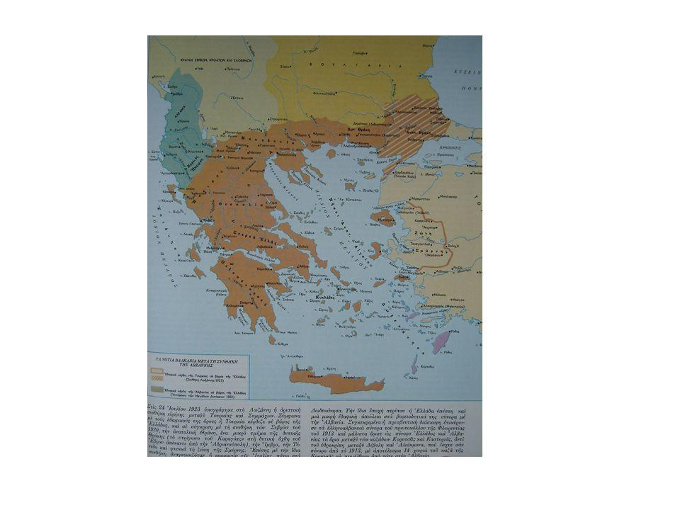 •Η αντίδραση των προσφύγων:  Αντέδρασαν έντονα  Συλλαλητήρια σε όλη την Ελλάδα → προσπάθεια να εμποδίσουν την εφαρμογή της  Πικρία ότι το δίκαιο και τα συμφέροντά τους θυσιάστηκαν στο βωμό των συμφερόντων του ελληνικού κράτους •…και η πραγματικότητα  Άρνηση της Τουρκίας να δεχτεί την επιστροφή στις εστίες τους των χιλιάδων εκπατρισμένων Ελλήνων  Η υπογραφή της Σύμβασης υποβοηθούσε τις βλέψεις των ηγετών των δύο χωρών (Βενιζέλου και Κεμάλ) για τη διασφάλιση και την αναγνώριση των συνόρων τους, την επίτευξη ομοιογένειας και την απρόσκοπτη ενασχόληση με την εσωτερική μεταρρύθμιση και ανάπτυξη  Σύμφωνη και η Κοινωνία των Εθνών