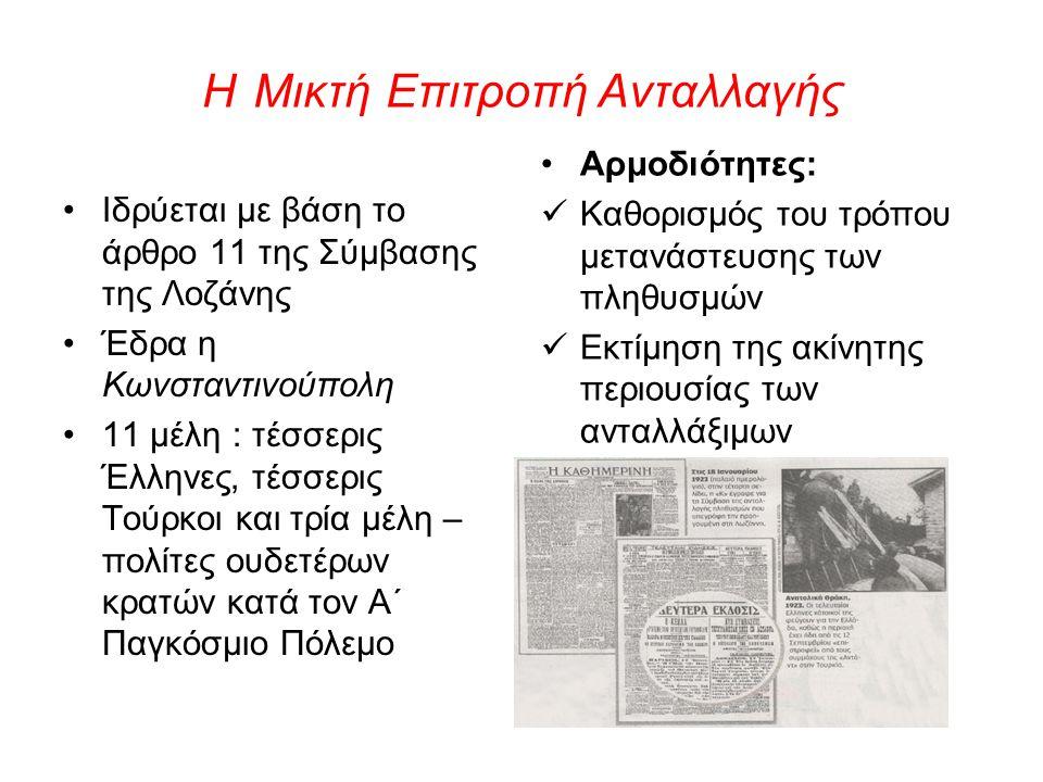 Η Μικτή Επιτροπή Ανταλλαγής •Ιδρύεται με βάση το άρθρο 11 της Σύμβασης της Λοζάνης •Έδρα η Κωνσταντινούπολη •11 μέλη : τέσσερις Έλληνες, τέσσερις Τούρ