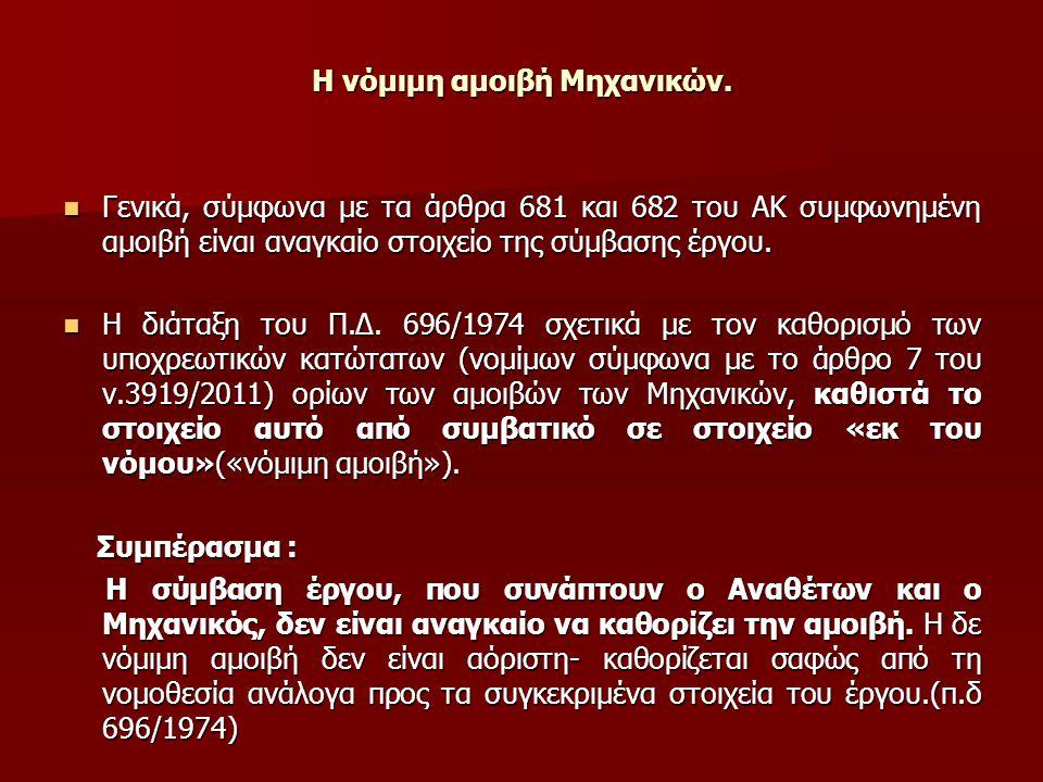 Η νόμιμη αμοιβή Μηχανικών.  Γενικά, σύμφωνα με τα άρθρα 681 και 682 του ΑΚ συμφωνημένη αμοιβή είναι αναγκαίο στοιχείο της σύμβασης έργου.  Η διάταξη