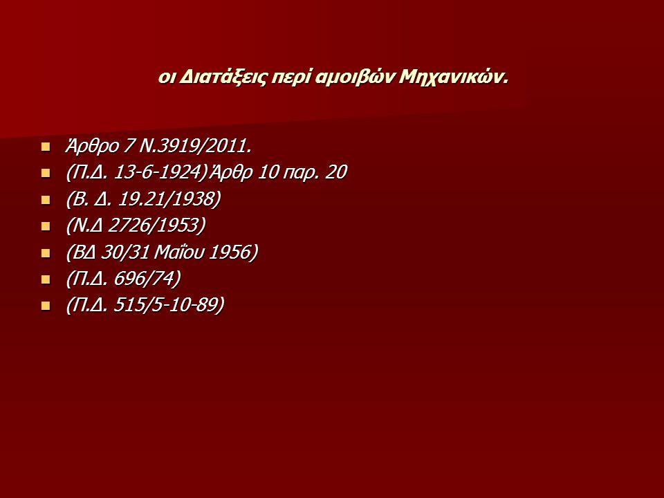 οι Διατάξεις περί αμοιβών Μηχανικών.  Άρθρο 7 Ν.3919/2011.  (Π.Δ. 13-6-1924) Άρθρ 10 παρ. 20  (Β. Δ. 19.21/1938)  (Ν.Δ 2726/1953)  (ΒΔ 30/31 Μαΐο