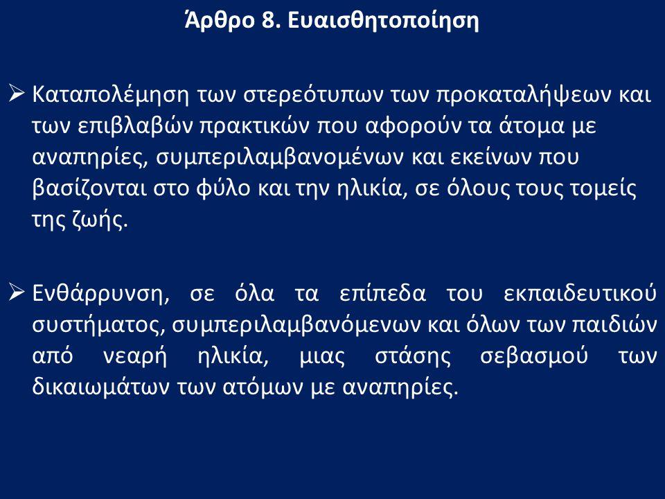 Άρθρο 8.