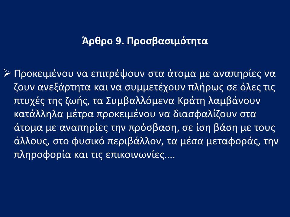 Άρθρο 9.