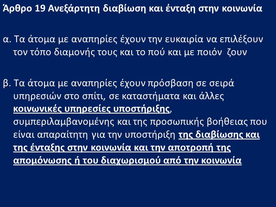 Άρθρο 19 Ανεξάρτητη διαβίωση και ένταξη στην κοινωνία α.