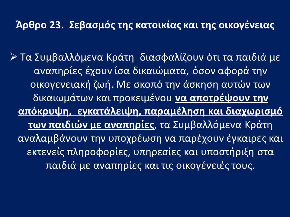 Άρθρο 23.