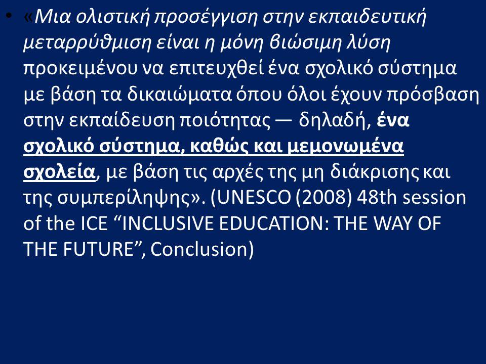 • «Μια ολιστική προσέγγιση στην εκπαιδευτική μεταρρύθμιση είναι η μόνη βιώσιμη λύση προκειμένου να επιτευχθεί ένα σχολικό σύστημα με βάση τα δικαιώματα όπου όλοι έχουν πρόσβαση στην εκπαίδευση ποιότητας — δηλαδή, ένα σχολικό σύστημα, καθώς και μεμονωμένα σχολεία, με βάση τις αρχές της μη διάκρισης και της συμπερίληψης».
