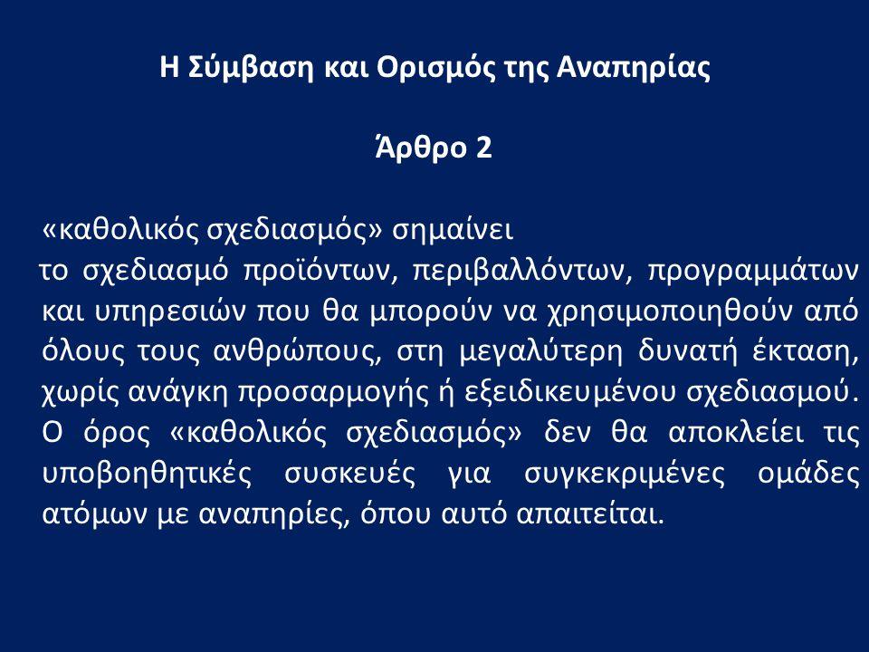 Άρθρο 3 Οι αρχές της παρούσας Σύμβασης είναι:  ο σεβασμός της εγγενούς αξιοπρέπειας, της ατομικής αυτονομίας, συμπεριλαμβανομένης και της ελευθερίας ατομικών επιλογών και της ανεξαρτησίας των ατόμων  η μη διάκριση  η πλήρης και αποτελεσματική συμμετοχή και ένταξη στην κοινωνία,  ο σεβασμός της διαφοράς και η αποδοχή των ατόμων με αναπηρίες ως τμήματος της ανθρώπινης ποικιλομορφίας και της ανθρωπότητας  η ισότητα ευκαιριών  η προσβασιμότητα  η ισότητα μεταξύ ανδρών και γυναικών  ο σεβασμός των εξελισσόμενων ικανοτήτων των παιδιών με αναπηρίες και ο σεβασμός του δικαιώματος των παιδιών με αναπηρίες να διατηρήσουν την ταυτότητά τους