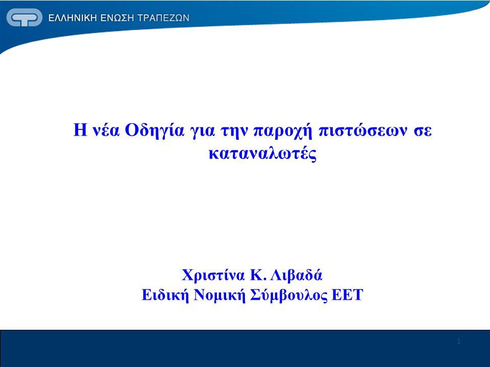 1 Η νέα Οδηγία για την παροχή πιστώσεων σε καταναλωτές Χριστίνα Κ.