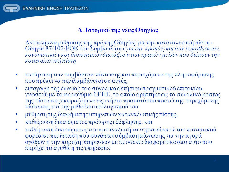 3 Α. Ιστορικό της νέας Οδηγίας Αντικείμενα ρύθμισης της πρώτης Οδηγίας για την καταναλωτική πίστη - Οδηγία 87/102/ΕΟΚ του Συμβουλίου «για την προσέγγι