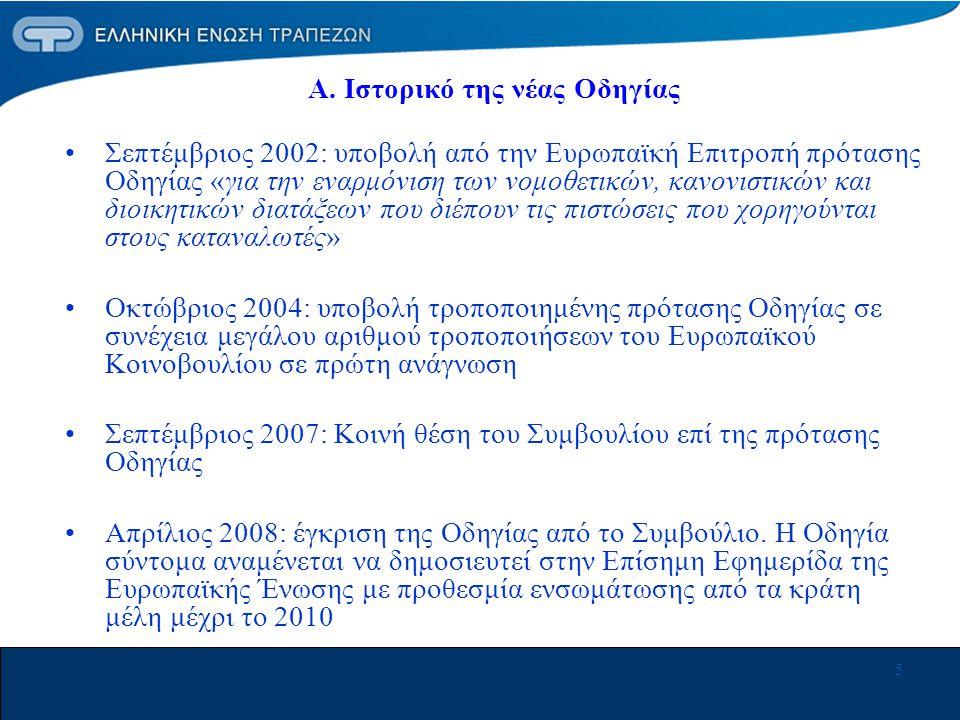 5 Α. Ιστορικό της νέας Οδηγίας •Σεπτέμβριος 2002: υποβολή από την Ευρωπαϊκή Επιτροπή πρότασης Οδηγίας «για την εναρμόνιση των νομοθετικών, κανονιστικώ