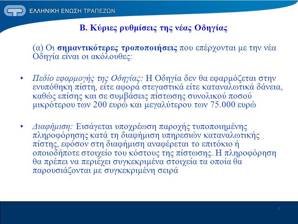 6 Β. Κύριες ρυθμίσεις της νέας Οδηγίας (α) Οι σημαντικότερες τροποποιήσεις που επέρχονται με την νέα Οδηγία είναι οι ακόλουθες: •Πεδίο εφαρμογής της Ο