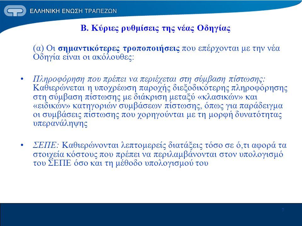 7 Β. Κύριες ρυθμίσεις της νέας Οδηγίας (α) Οι σημαντικότερες τροποποιήσεις που επέρχονται με την νέα Οδηγία είναι οι ακόλουθες: •Πληροφόρηση που πρέπε