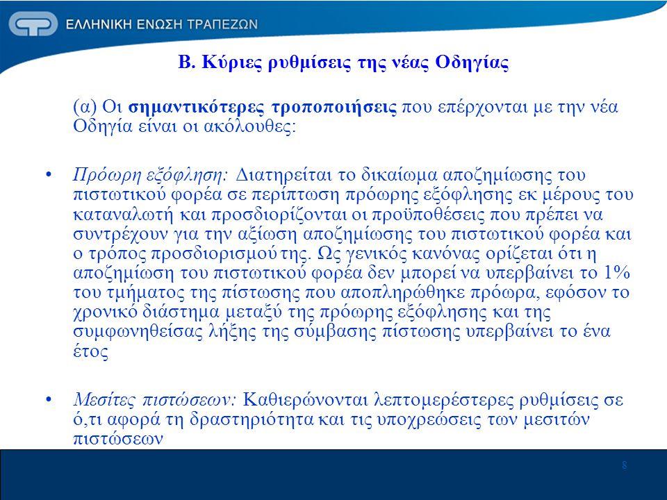 8 Β. Κύριες ρυθμίσεις της νέας Οδηγίας (α) Οι σημαντικότερες τροποποιήσεις που επέρχονται με την νέα Οδηγία είναι οι ακόλουθες: •Πρόωρη εξόφληση: Διατ