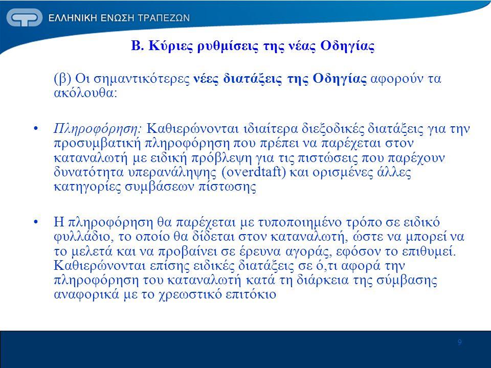 9 Β. Κύριες ρυθμίσεις της νέας Οδηγίας (β) Οι σημαντικότερες νέες διατάξεις της Οδηγίας αφορούν τα ακόλουθα: •Πληροφόρηση: Καθιερώνονται ιδιαίτερα διε