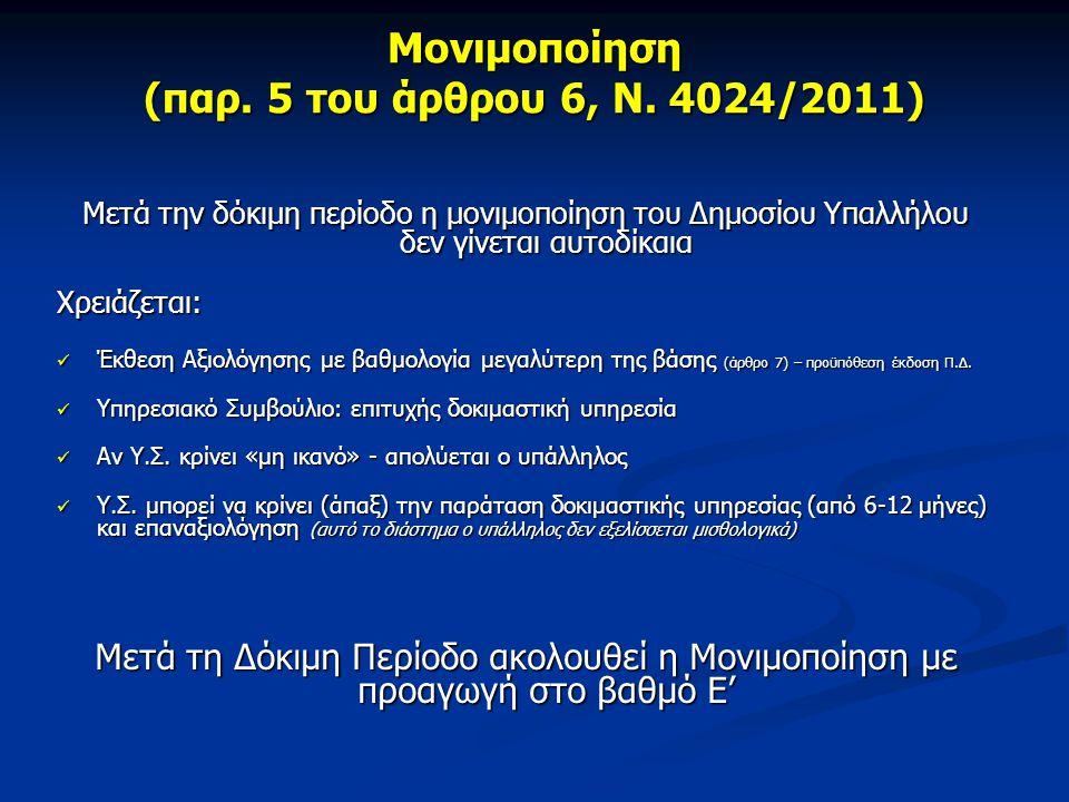 Μονιμοποίηση (παρ. 5 του άρθρου 6, Ν. 4024/2011) Μετά την δόκιμη περίοδο η μονιμοποίηση του Δημοσίου Υπαλλήλου δεν γίνεται αυτοδίκαια Χρειάζεται:  Έκ
