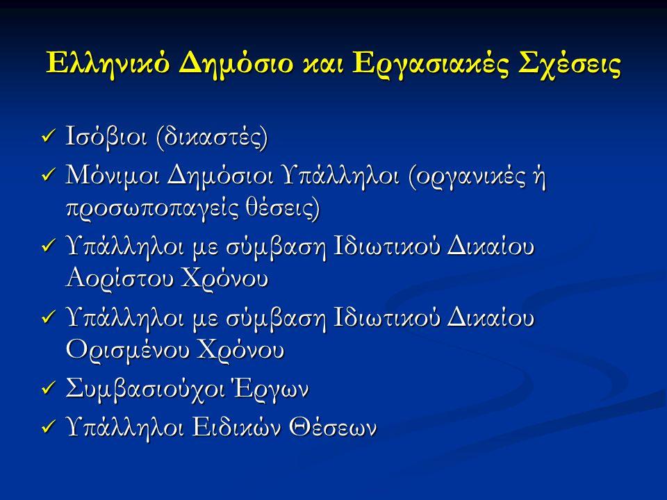 Ελληνικό Δημόσιο και Εργασιακές Σχέσεις  Ισόβιοι (δικαστές)  Μόνιμοι Δημόσιοι Υπάλληλοι (οργανικές ή προσωποπαγείς θέσεις)  Υπάλληλοι με σύμβαση Ιδ