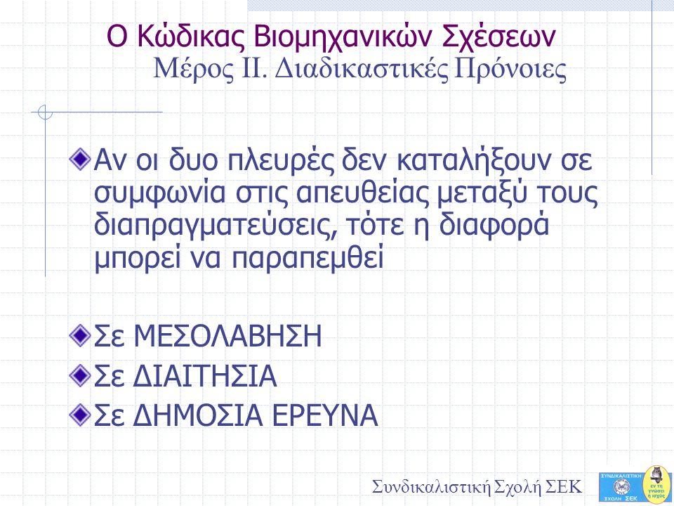 Συνδικαλιστική Σχολή ΣΕΚ Μέρος ΙΙ.