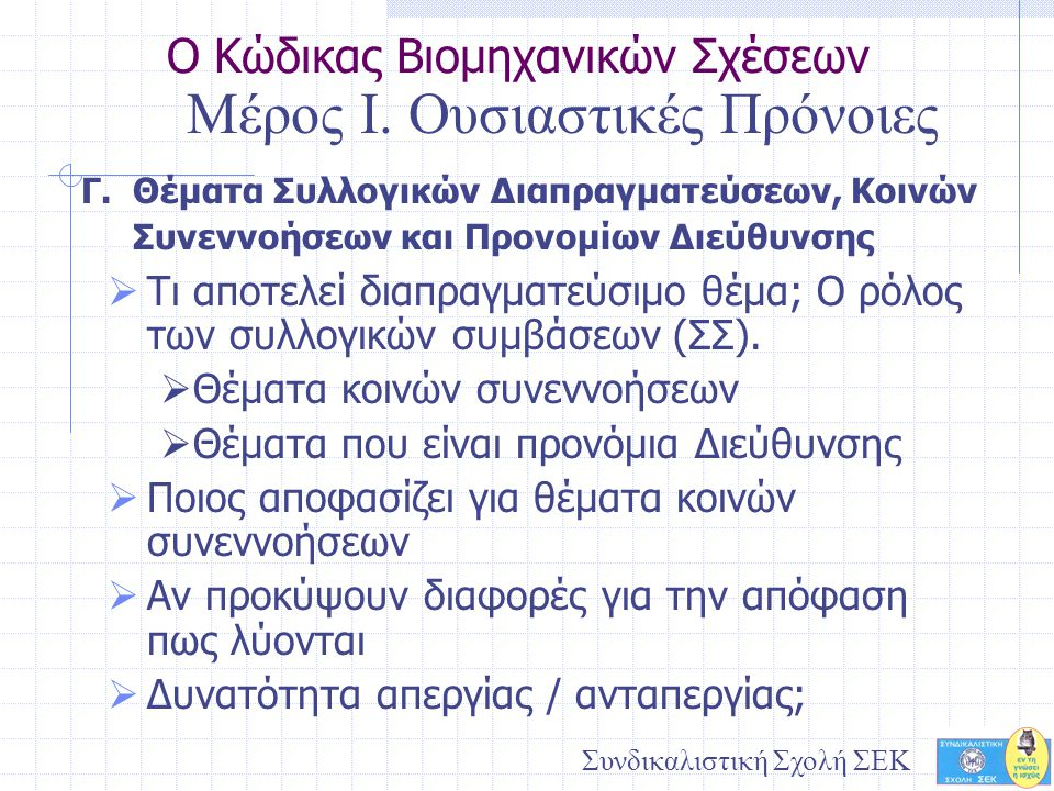 Συνδικαλιστική Σχολή ΣΕΚ Δ.
