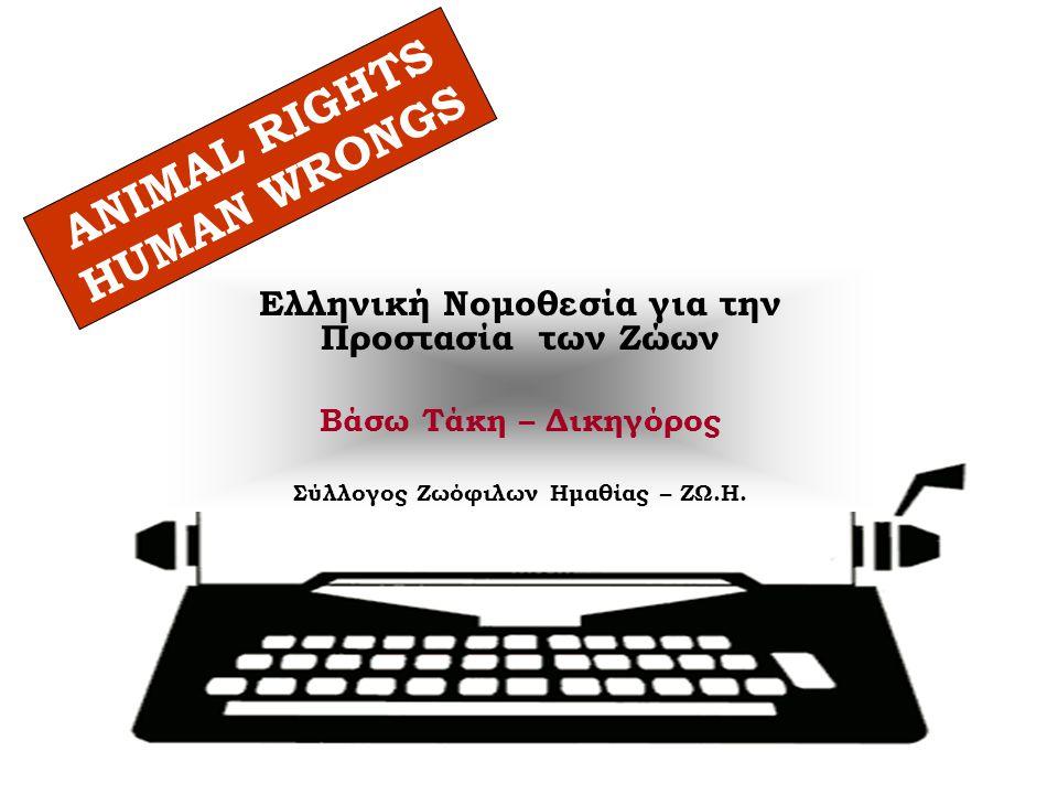 Ελληνική Νομοθεσία για την Προστασία των Ζώων Βάσω Τάκη – Δικηγόρος Σύλλογος Ζωόφιλων Ημαθίας – ΖΩ.Η. ANIMAL RIGHTS HUMAN WRONGS