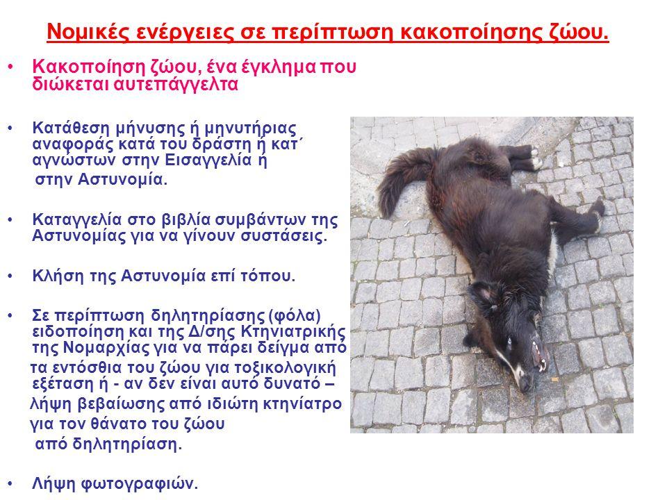 Νομικές ενέργειες σε περίπτωση κακοποίησης ζώου. •Κακοποίηση ζώου, ένα έγκλημα που διώκεται αυτεπάγγελτα •Κατάθεση μήνυσης ή μηνυτήριας αναφοράς κατά