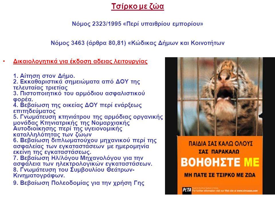 Τσίρκο με ζώα Νόμος 2323/1995 «Περί υπαιθρίου εμπορίου» Νόμος 3463 (άρθρα 80,81) «Κώδικας Δήμων και Κοινοτήτων •Δικαιολογητικά για έκδοση αδειας λειτο