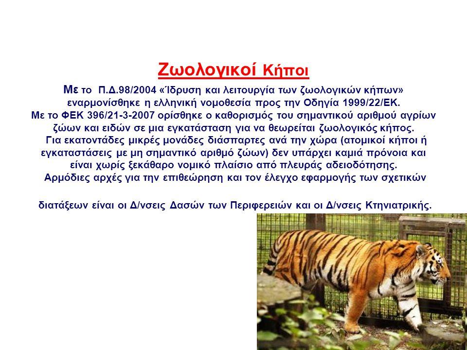 Ζωολογικοί Κήποι Με το Π.Δ.98/2004 «Ίδρυση και λειτουργία των ζωολογικών κήπων» εναρμονίσθηκε η ελληνική νομοθεσία προς την Οδηγία 1999/22/ΕΚ. Με το Φ