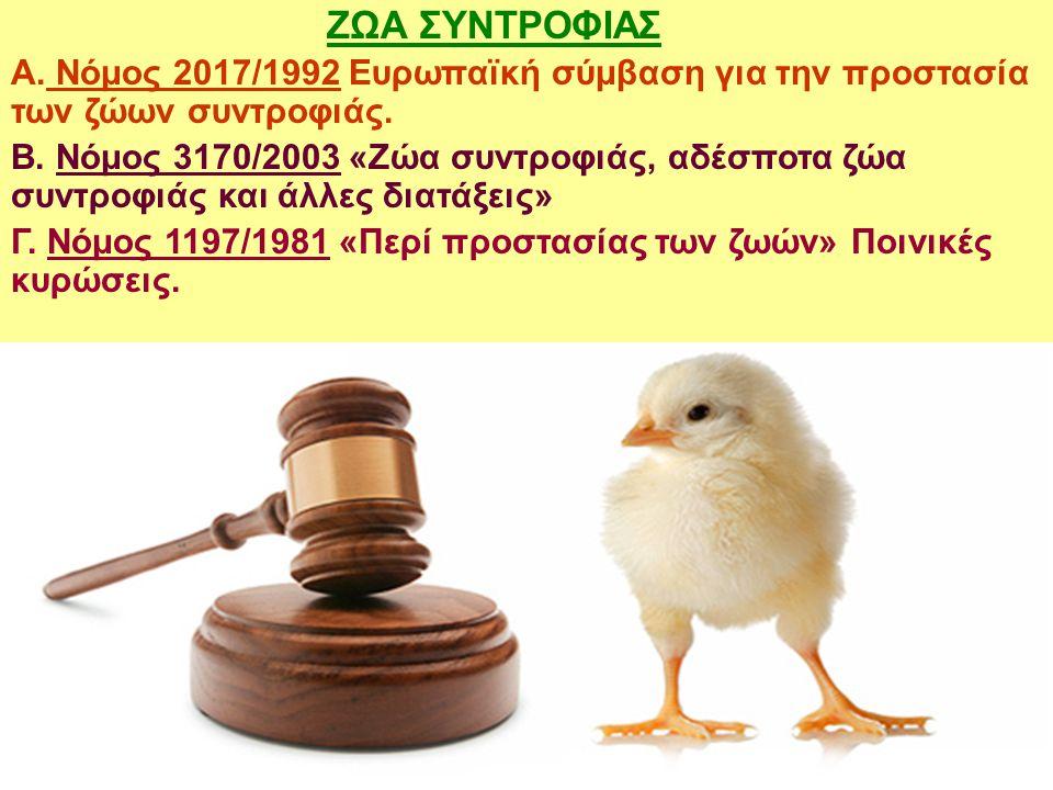 ΖΩΑ ΣΥΝΤΡΟΦΙΑΣ A. Νόμος 2017/1992 Ευρωπαϊκή σύμβαση για την προστασία των ζώων συντροφιάς. B. Νόμος 3170/2003 «Ζώα συντροφιάς, αδέσποτα ζώα συντροφιάς