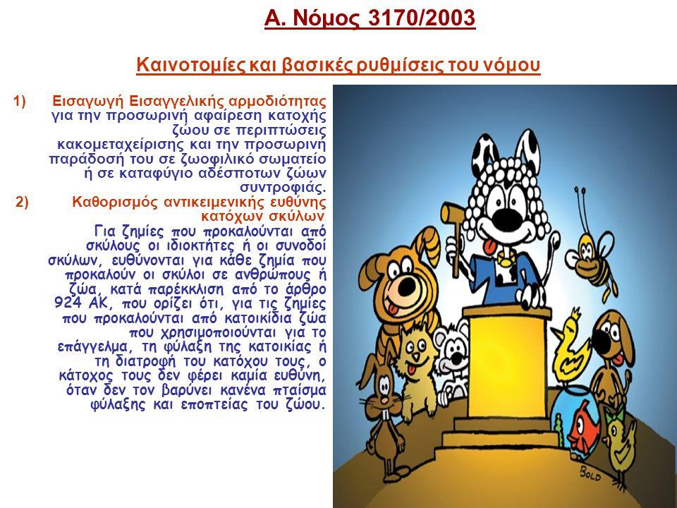 Α. Νόμος 3170/2003 Καινοτομίες και βασικές ρυθμίσεις του νόμου 1)Εισαγωγή Εισαγγελικής αρμοδιότητας για την προσωρινή αφαίρεση κατοχής ζώου σε περιπτώ