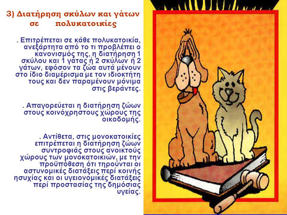 . Επιτρέπεται σε κάθε πολυκατοικία, ανεξάρτητα από το τι προβλέπει ο κανονισμός της, η διατήρηση 1 σκύλου και 1 γάτας ή 2 σκύλων ή 2 γάτων, εφόσον τα