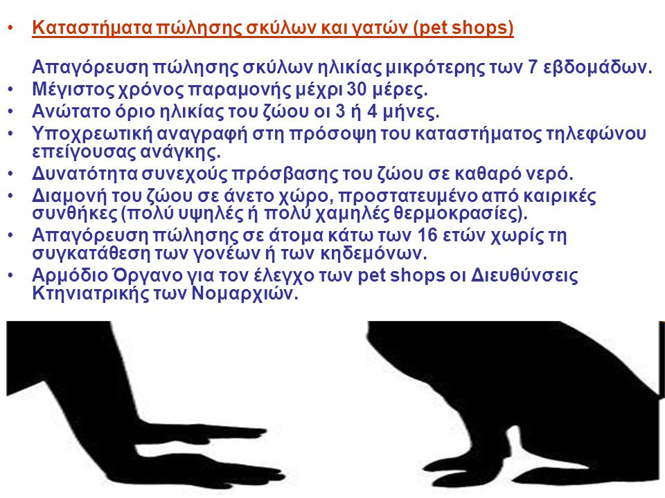 •Kαταστήματα πώλησης σκύλων και γατών (pet shops) Απαγόρευση πώλησης σκύλων ηλικίας μικρότερης των 7 εβδομάδων. •Μέγιστος χρόνος παραμονής μέχρι 30 μέ