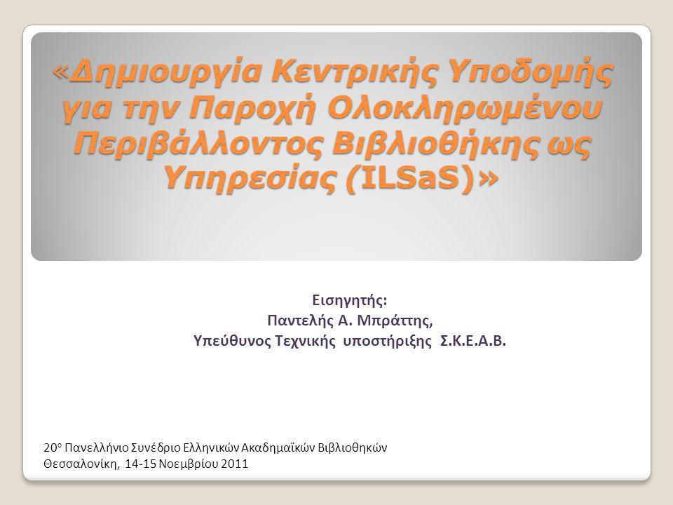 Τ αυτότητα του έργου Υποέργο 1 Συνδέσμου Ελληνικών Ακαδημαϊκών Βιβλιοθηκών (Σ.Ε.Α.Β.) στα πλαίσια της Οριζόντιας Δράσης του Επιχειρησιακού Προγράμματος «Ψηφιακή Σύγκλιση», για τα έτη 2011-2013 Τίτλος έργου: «Δημιουργία Κεντρικής Υποδομής για την παροχή Ολοκληρωμένου Περιβάλλοντος Βιβλιοθήκης ως Υπηρεσίας – (ILSaS - Integrated Library System as Service)» Προϋπολογισμός υποέργου: 1.350.000 €