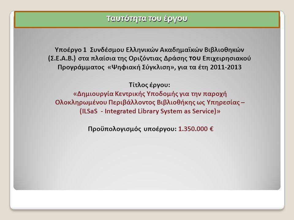 Τι είναι το ILSaS 1 ο ) Είναι ένα συνεργατικό μοντέλο λειτουργίας των ελληνικών ακαδημαϊκών βιβλιοθηκών, που σταδιακά θα αντικαταστήσει τον Συλλογικό Κατάλογο.
