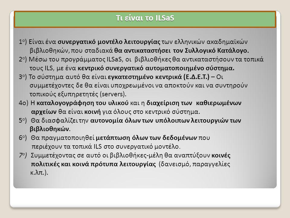 Τα οφέλη του ILSaS 1 ο ) Μ είωση του κόστους απόκτησης και συντήρησης τοπικών συστημάτων (το σημερινό ετήσιο κόστος συντήρησης για τις ακαδημαϊκές βιβλιοθήκες υπερβαίνει τις 350.000 €).
