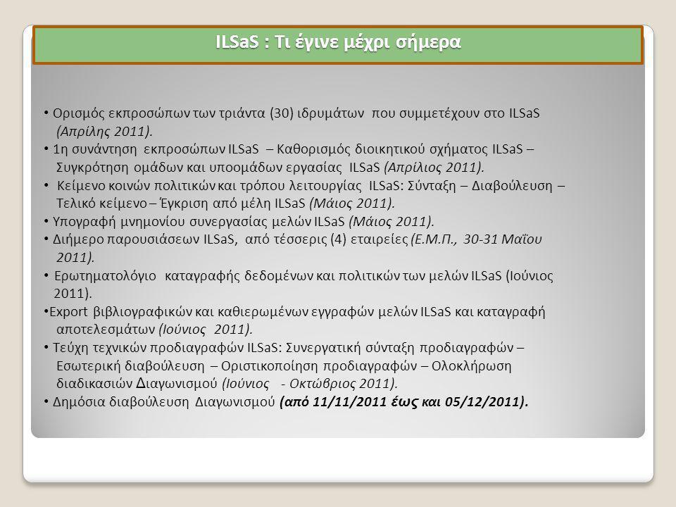ILSaS : Τι έγινε μέχρι σήμερα • Ορισμός εκπροσώπων των τριάντα (30) ιδρυμάτων που συμμετέχουν στο ILSaS (Απρίλης 2011).