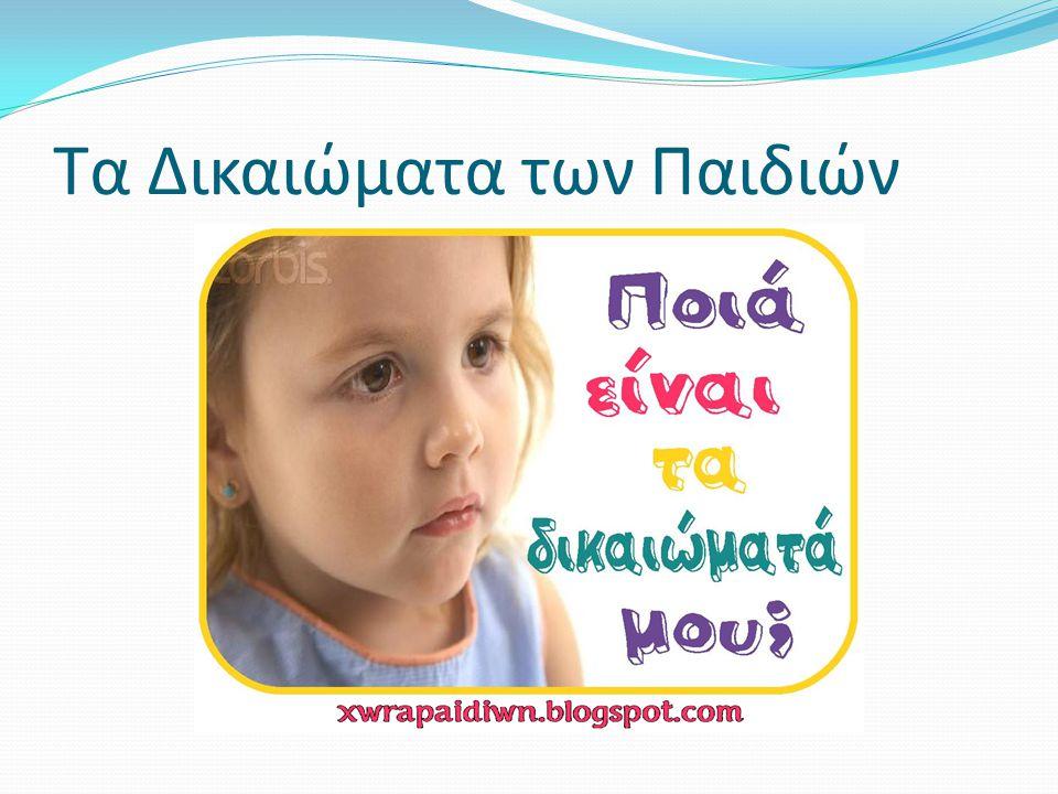Όλα τα παιδιά έχουν συγκεκριμένα δικαιώματα που ορίζονται από τις Διεθνείς Συμβάσεις, το Σύνταγμα και τους νόμους.