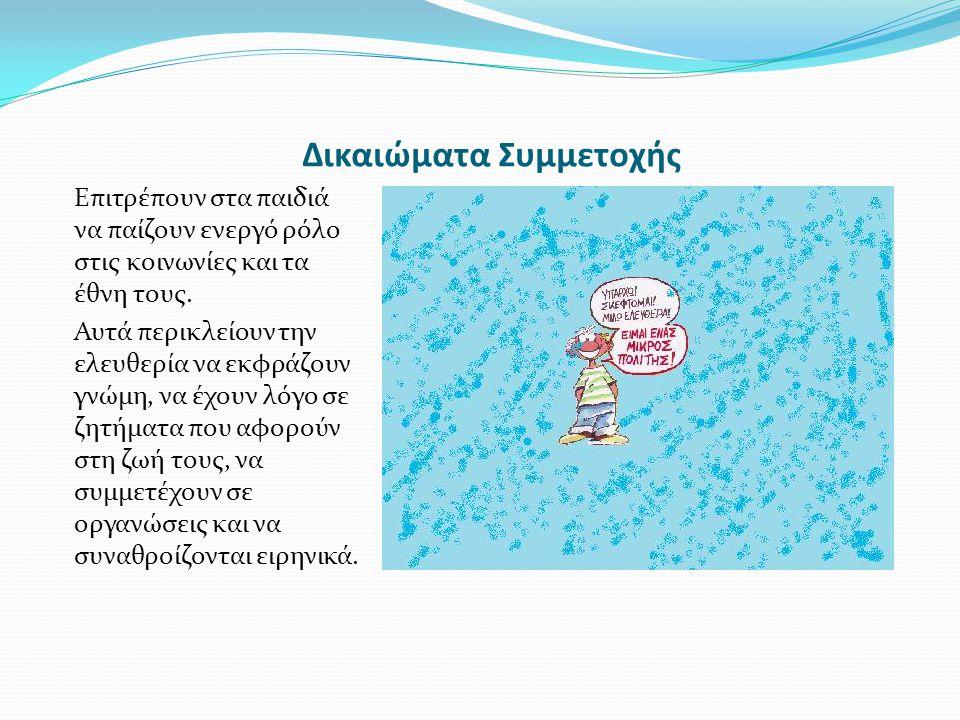 Δικαιώματα Συμμετοχής Eπιτρέπουν στα παιδιά να παίζουν ενεργό ρόλο στις κοινωνίες και τα έθνη τους.