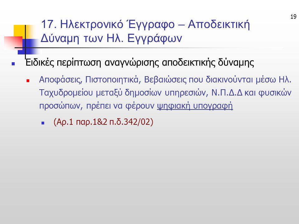 19 17.Ηλεκτρονικό Έγγραφο – Αποδεικτική Δύναμη των Ηλ.
